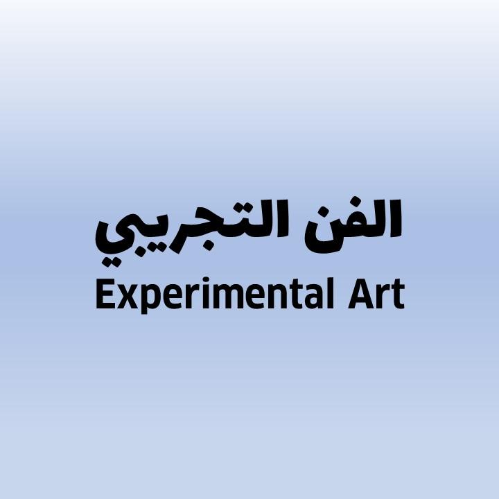 الفن التجريبي